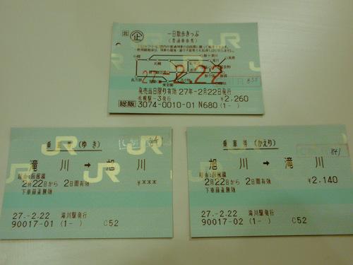 P2220017.JPG