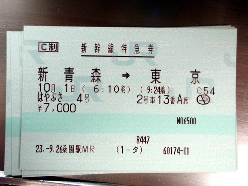 P9300017.JPG