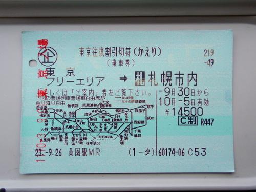 PA030282.JPG