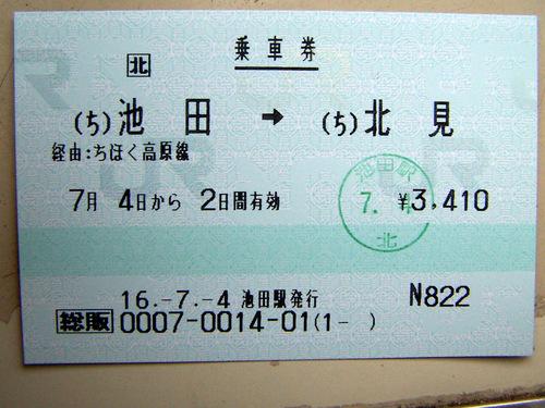 PICT0314.JPG