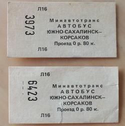 sakhticket1.JPG