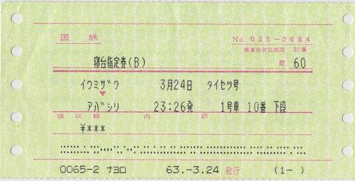 taisetsu_0008.jpg
