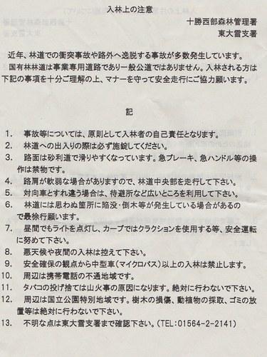 taushubetsu1158_20150710_0002.jpg
